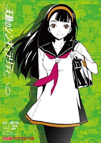 天動のシンギュラリティ6(ファミ通クリアコミックス)