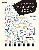 ジャズ ピアノ、Jazz Piano