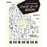 ピアニストのためのジャズ・コードBOOK