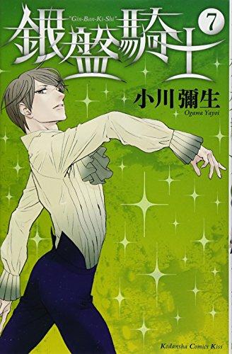 銀盤騎士(7) (KC KISS)