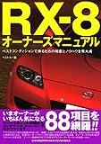 RX-8オーナーズマニュアル (別冊ベストカーガイド・赤バッジシリーズ)