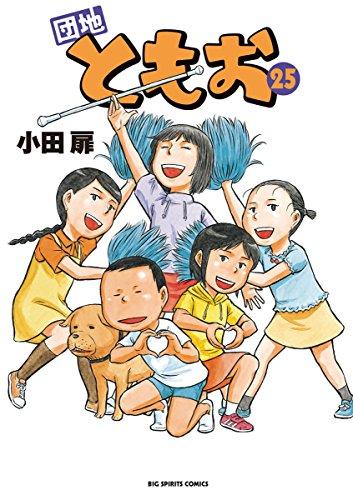 団地ともお(25) (ビッグコミックス)