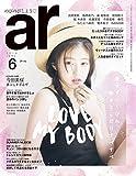 ar 2019年 06月号 [雑誌] 画像
