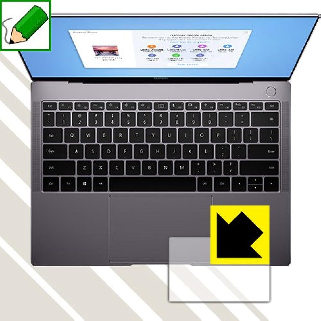 ホラー途方もない機密特殊処理で紙のような質感を実現 ペーパーライク保護フィルム HUAWEI MateBook X Pro (タッチパッド用) 日本製