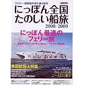 にっぽん全国たのしい船旅 2008-2009―フェリー・旅客船の津々浦々紀行 (2008) (イカロス・ムック)