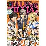 ビバ☆テイルズ オブ エクシリア2 マガジン 2012年 12月号 [雑誌]