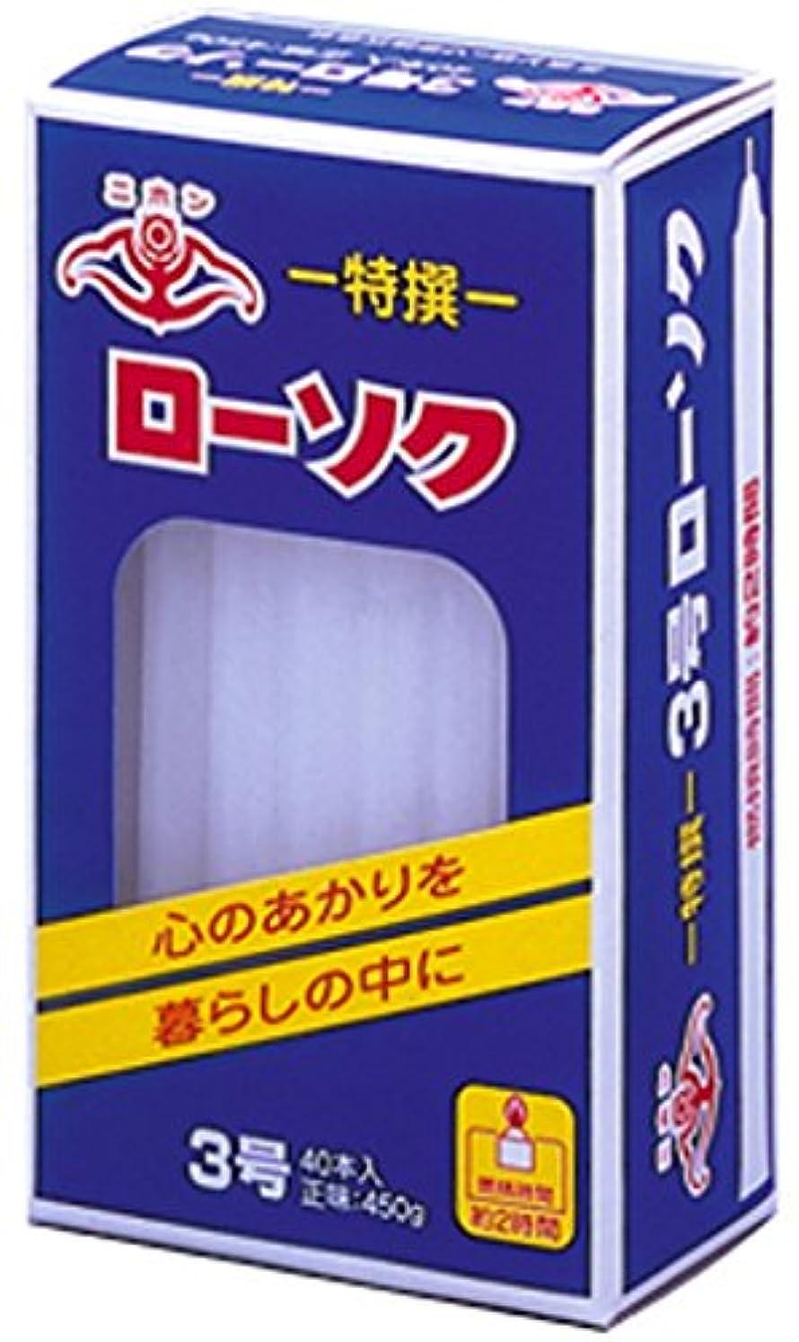 ドラッグ鼻汚物ニホンローソク 大3号 450g