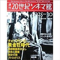 週刊20世紀シネマ館 No.36(1925~30) チャップリンの黄金狂時代/西部戦線異状なし/肉体と悪魔