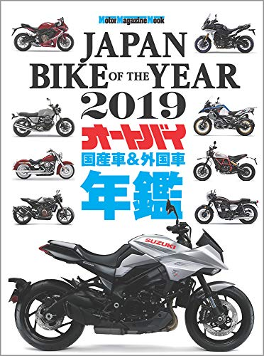 JAPAN BIKE OF THE YEAR 2019 (Motor Magazine Mook)