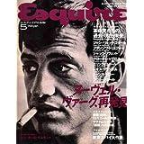 エスクァイア 日本版 1995年 5月号 VOL.9 (エスクァイア)