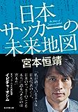 日本サッカーの未来地図 【電子特別版】 (角川学芸出版単行本)