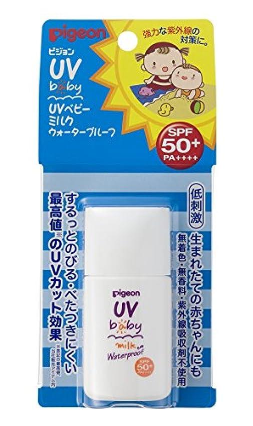 沿ってアーサーコナンドイル待ってピジョン UVベビーミルク ウォータープルーフ SPF50+ 20g