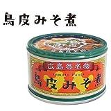ヤマトフーズ 広島県 呉名物 鳥皮みそ煮 130g×24個セット