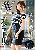 見た目がいやらし過ぎて不謹慎な元女教師人妻 宮川ありさ 30歳 AVデビュー!! マドンナ [DVD]
