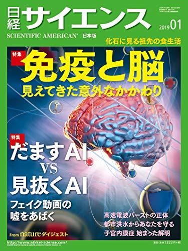 日経サイエンス2019年1月号
