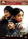 コンパクトセレクション チェオクの剣 DVD-BOX[DVD]