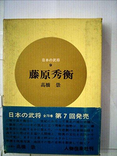 藤原秀衡 (1966年) (日本の武将〈9〉)