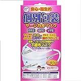 HADARIKI 個別包装サージカルマスク 女性・子供用サイズ 30枚入X10箱