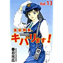 高杉刑事キバリます! Vol.13