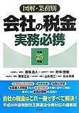 図解・業務別会社の税金実務必携〈平成25年版〉