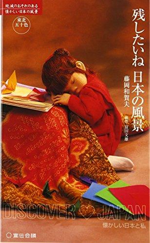 残したいね日本の風景―東北五十色 (レッドブック―絶滅のおそれのある懐かしい日本の風景)の詳細を見る