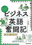 CD2枚+DL付 ストーリーを楽しむだけでいい!ビジネス英語奮闘記 1~30日目