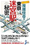 なぜ迷う? 複雑怪奇な東京迷宮駅の秘密 (じっぴコンパクト新書)