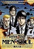 SEVEN☆STAR MEN SOUL コミック 1-7巻セット