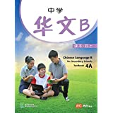 Chinese Language 'B' Textbook 4A for Secondary Schools