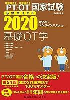 理学療法士・作業療法士国家試験必修ポイント 基礎OT学 2020 電子版・オンラインテスト付