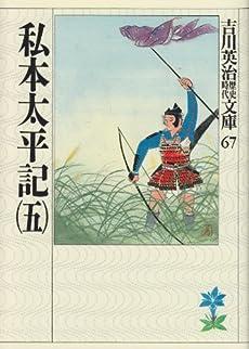 私本太平記(五) (吉川英治歴史時代文庫)