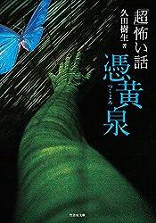 「超」怖い話 憑黄泉 「超」怖い話シリーズ (竹書房文庫)