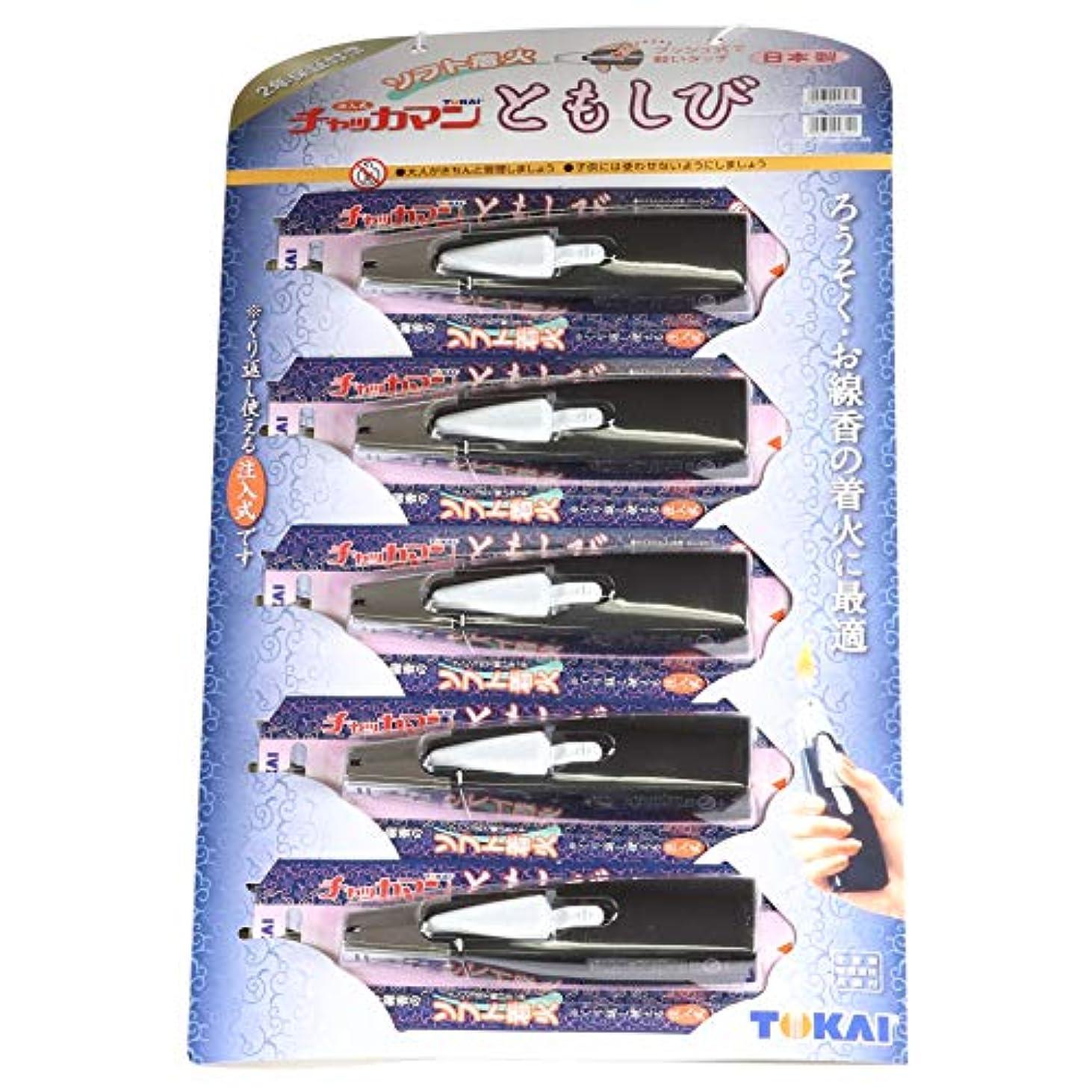 保育園発疹宇宙船東海 チャッカマン ともしび 10個ハンガー台紙セット 注入式 日本製 ソフト着火