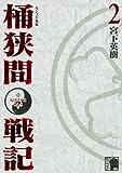 センゴク外伝 桶狭間戦記(2) (KCデラックス ヤングマガジン)