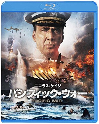 【初回仕様】パシフィック・ウォー ブルーレイ&DVDセット[Blu-ray/ブルーレイ]