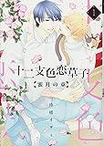 十二支色恋草子~蜜月の章~(1) (ディアプラス・コミックス)
