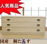 大川産の桐たんす 宇造り 砥の粉仕上げ  三段タイプ  【総桐】