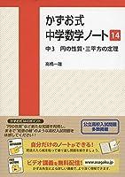 かずお式中学数学ノート14 中3 円の性質・三平方の定理 (かずお式中学数学ノートシリーズ)