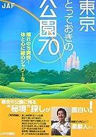 東京とっておきの公園70―晴れのち爽快!体と心に緑のシャワーを