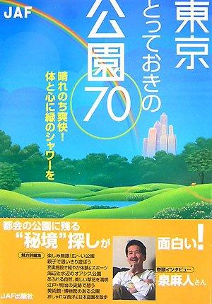 東京とっておきの公園70—晴れのち爽快!体と心に緑のシャワーを