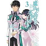 魔法科高校の劣等生 ダブルセブン編 (3)(完) (Gファンタジーコミックス)