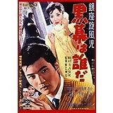 黒幕は誰だ NYK-812-ON [DVD]
