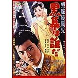 黒幕は誰だ  NYK-812 [DVD]