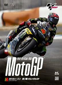 2012MotoGP Round 3 ポルトガルGP [DVD]