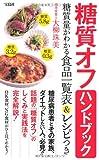 糖質オフ ハンドブック【糖質量がわかる食品一覧表&レシピつき】