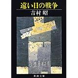 遠い日の戦争 (新潮文庫)