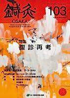 鍼灸OSAKA103号 腹診再考