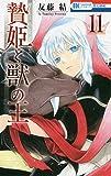 贄姫と獣の王 11 (花とゆめCOMICS)