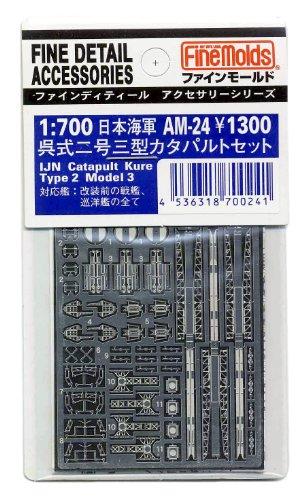 1/700 日本海軍呉式二号三型カタパルトセット