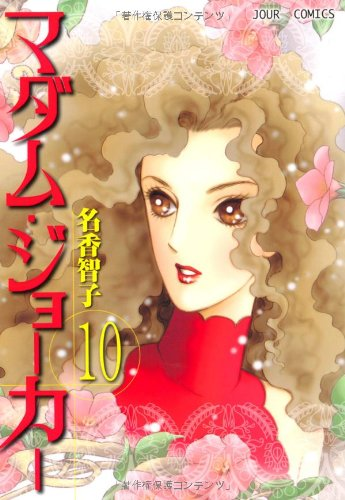 マダム・ジョーカー(10) (ジュールコミックス)の詳細を見る